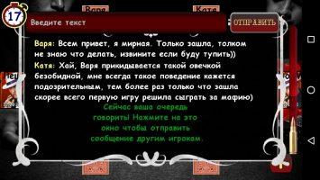 Мафии онлайн (Mafia)