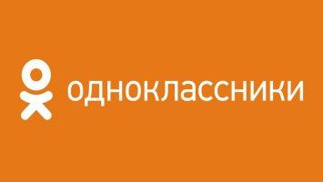 Одноклассников (OK